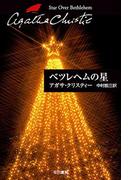 ベツレヘムの星(クリスティー文庫)