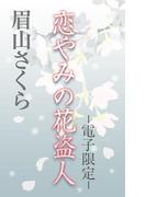 恋やみの花盗人<電子限定>(ビーボーイデジタルノベルズ)