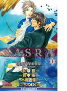 SASRA 1【イラスト入り】(ビーボーイノベルズ)