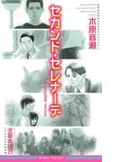 セカンド・セレナーデ full complete version【イラスト入り】(ビーボーイノベルズ)