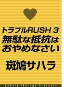 トラブルRUSH 3 無駄な抵抗はおやめなさい(ビーボーイデジタルノベルズ)