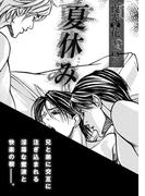 夏休み(ビーボーイデジタルノベルズ)