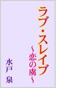 ラブ・スレイブ ~恋の虜~(ビーボーイデジタルノベルズ)