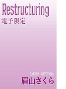 Restructuring<電子限定>(ビーボーイデジタルノベルズ)