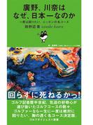 廣野、川奈はなぜ、日本一なのか(ゴルフダイジェスト新書)