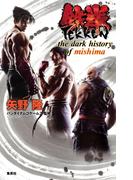 鉄拳 the dark history of mishima(集英社文芸単行本)