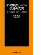 プロ野球ヒーロー伝説の真実(扶桑社新書)