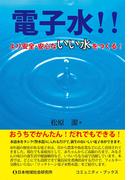 電子水!! より安全・安心ないい水をつくる!