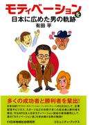 モティベーションを日本に広めた男の軌跡