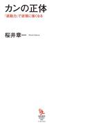 カンの正体 「直勘力」で逆境に強くなる(知的発見!BOOKS)
