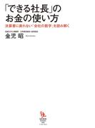 「できる社長」のお金の使い方(知的発見!BOOKS)