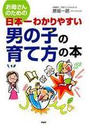 お母さんのための 日本一わかりやすい 男の子の育て方の本