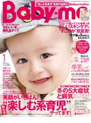 Baby-mo1月号