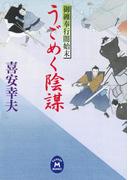 【期間限定ポイント40倍】御纏奉行闇始末 うごめく陰謀(学研M文庫)