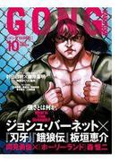 ゴング格闘技 2008年10月号