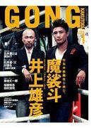 ゴング格闘技 2009年1月号
