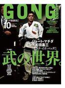 ゴング格闘技 2009年10月号