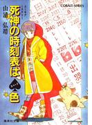 【シリーズ】死神の時刻表はスペード色(コバルト文庫)