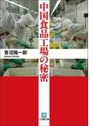 中国食品工場の秘密