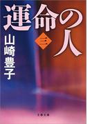 運命の人(三)(文春文庫)
