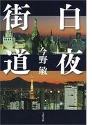 白夜街道(文春文庫)