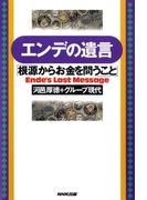 エンデの遺言「根源からお金を問うこと」(NHKスペシャル)