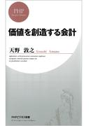 価値を創造する会計(PHPビジネス新書)