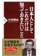 日本人としてこれだけは知っておきたいこと(PHP新書)