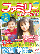 ファミリーレジャーガイド2012 中部版(RK MOOK)