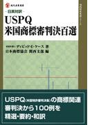 日英対訳 USPQ米国商標審判決百選(知的財産実務シリーズ)