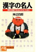 漢字の名人(祥伝社黄金文庫)