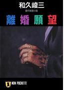 離婚願望(祥伝社文庫)