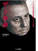 アルベルト・ザッケローニ ザック革命 サッカー日本代表監督の素顔とリーダーの美学