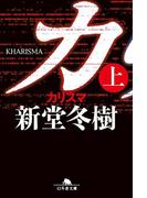 カリスマ(上)(幻冬舎文庫)