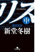 カリスマ(中)(幻冬舎文庫)
