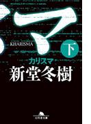 カリスマ(下)(幻冬舎文庫)