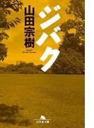 ジバク(幻冬舎文庫)