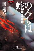 蛇のみちは 団鬼六自伝(幻冬舎アウトロー文庫)