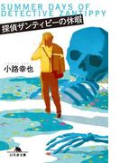 【期間限定価格】探偵ザンティピーの休暇(幻冬舎文庫)