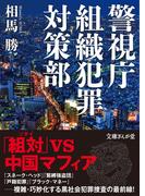 警視庁組織犯罪対策部(文庫ぎんが堂)