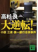 大逆転! 小説 三菱・第一銀行合併事件(講談社文庫)