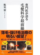 専門医が語る 毛髪科学最前線(集英社新書)