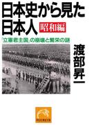 日本史から見た日本人・昭和編(祥伝社黄金文庫)