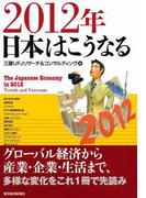 2012年 日本はこうなる