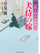 犬侍の嫁(二見時代小説文庫)