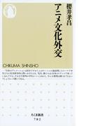 アニメ文化外交(ちくま新書)