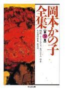 岡本かの子全集(9)(ちくま文庫)