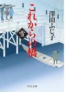 これからの橋 雪(中公文庫)
