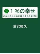 1%の幸せ