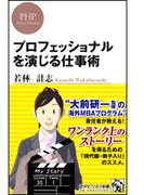 プロフェッショナルを演じる仕事術(PHPビジネス新書)